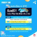 dtac x Free Fireลงทะเบียน e-KYC รับฟรีกล่อง Pay via dtac เพิ่ม 2 ต่อ