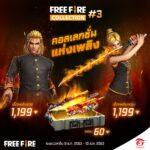 Garena Free Fire เปิดพรีออเดอร์คอลเลคชั่นใหม่ Free Fire Collection Vol.3