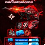 Garena Free Fire อัพเดทปืนให้เท่ห์กับ SCAR Megalodon Alpha