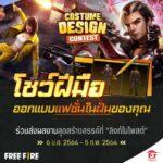 กิจกรรมใหม่ Free Fire Costume Design Contest 2021 ออกแบบแฟชั่นในฝันของคุณ